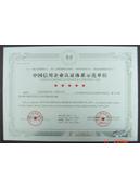 德丰被评为中国信用企业认证体系示范单位