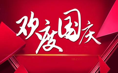 徳丰消泡剂2016年十一国庆节放假通知