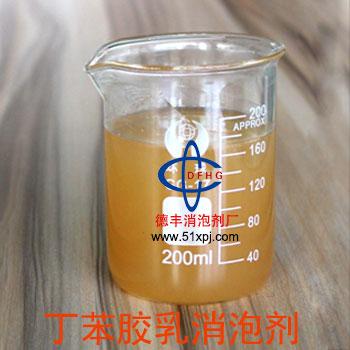 丁苯胶乳消泡剂