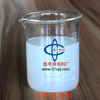 化肥消泡剂