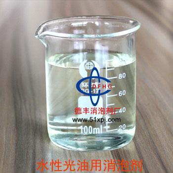 水性光油用消泡剂