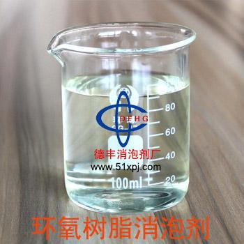 环氧树脂消泡剂