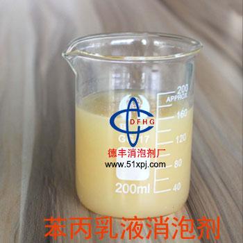 苯丙乳液消泡剂