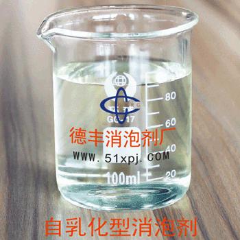 自乳化型消泡剂