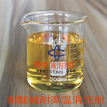 耐酸碱耐高温消泡剂