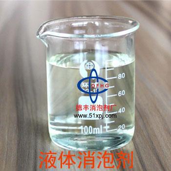 液体消泡剂