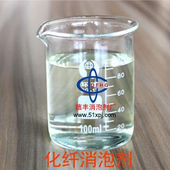 化纤消泡剂