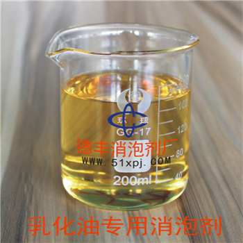 乳化油专用消泡剂