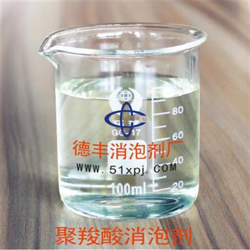 聚羧酸消泡剂