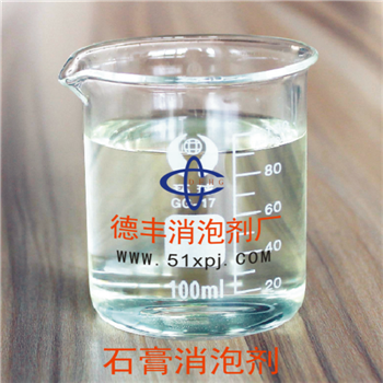石膏消泡剂