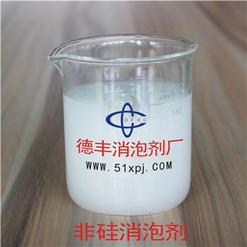 非硅消泡剂