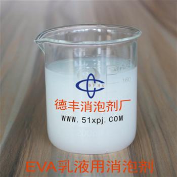 EVA乳液用消泡剂