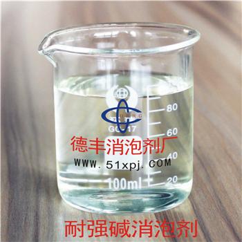 耐强碱消泡剂