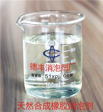 天然合成橡胶消泡剂