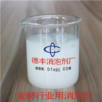 发酵行业用消泡剂