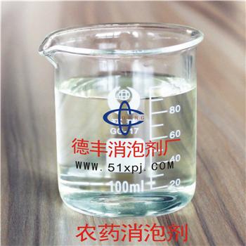 农药消泡剂