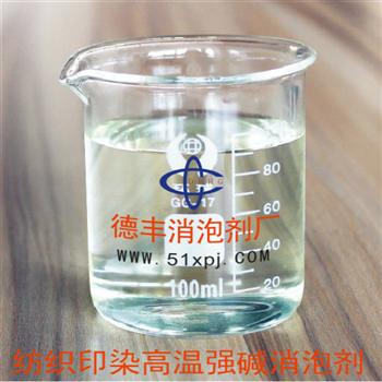 纺织印染高温强碱消泡剂