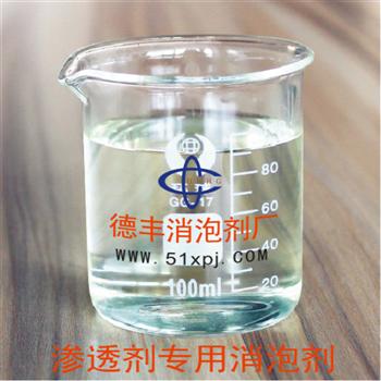 渗透剂专用消泡剂