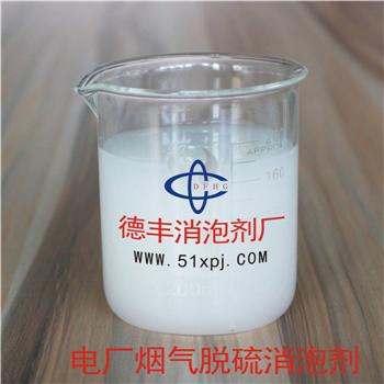 电厂烟气脱硫消泡剂