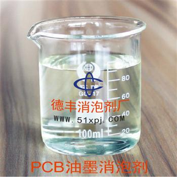 PCB油墨消泡剂
