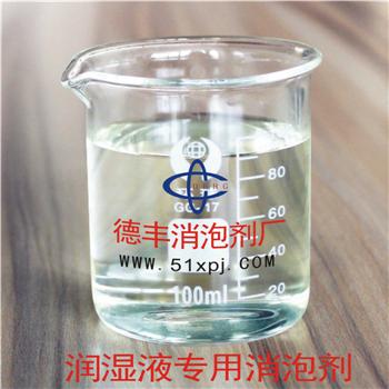 润湿液专用消泡剂