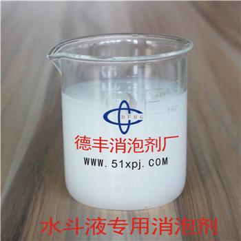 水斗液专用消泡剂