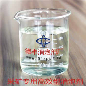 采矿专用高效型消泡剂