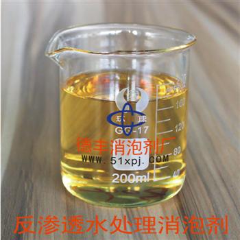 反渗透水处理消泡剂