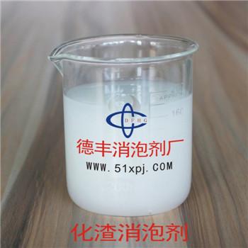 化渣消泡剂