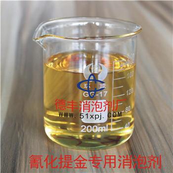氰化提金专用消泡剂