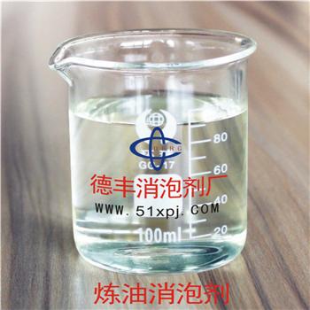 炼油消泡剂