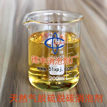 天然气脱硫脱碳消泡剂系列