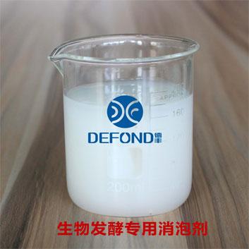 生物发酵专用消泡剂