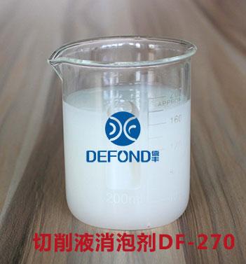 德丰切削液消泡剂DF-270