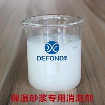 保温砂浆专用消泡剂