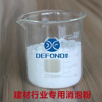 建材行业专用消泡粉