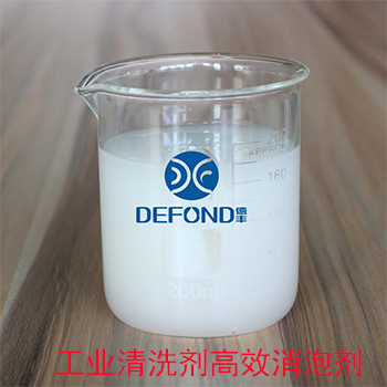 工业清洗剂高效消泡剂