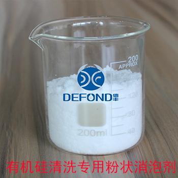 有机硅清洗专用粉状消泡剂
