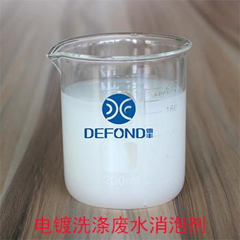 电镀洗涤废水消泡剂