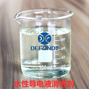 水性导电液消泡剂