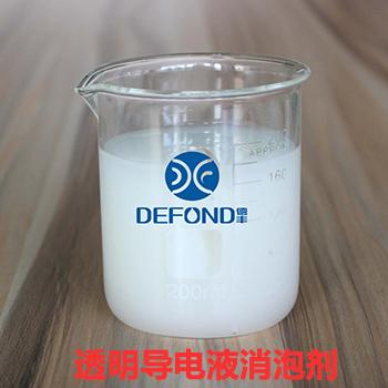 透明导电液消泡剂