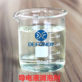导电液消泡剂