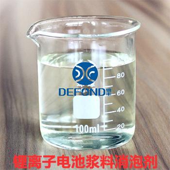 锂离子电池浆料消泡剂
