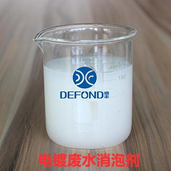 电镀废水消泡剂