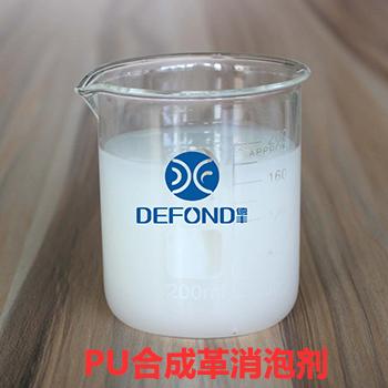 pu合成革消泡剂