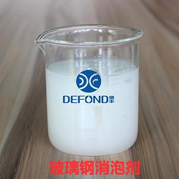 玻璃钢消泡剂