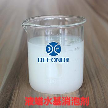 液蜡水基消泡剂
