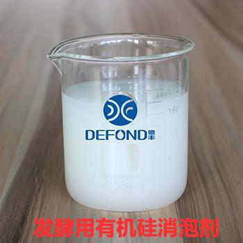 发酵用有机硅消泡剂