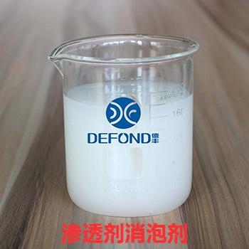 渗透剂消泡剂